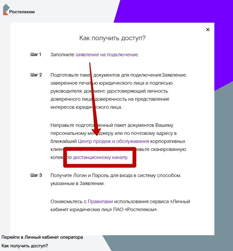 Ссылка на дистанционный канал для передачи документов