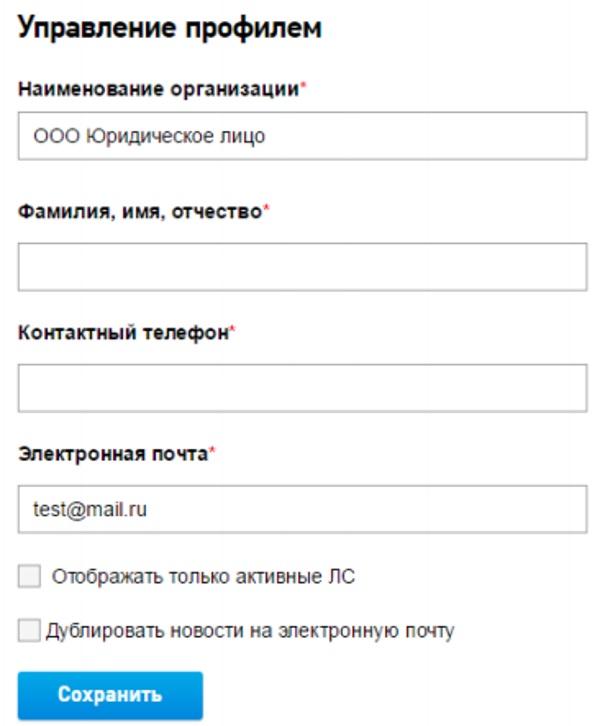 Форма управления профилем ЛК для юрлиц Ростелеком