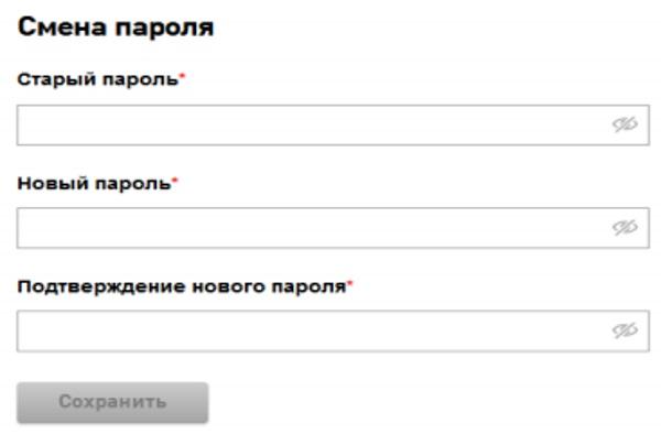 Форма для смены пароля ЛК для юрлиц Ростелеком