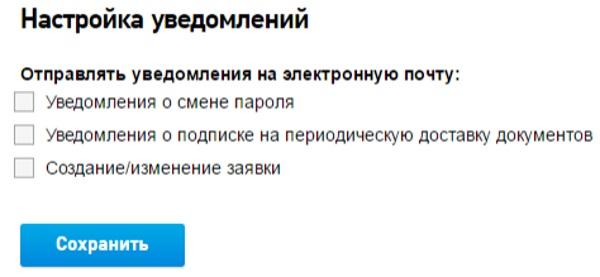 Форма подписки на уведомления по электронной почте Ростелеком ЛК юрлица
