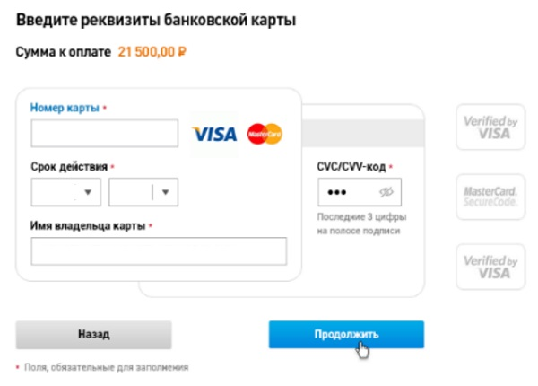 форма оплаты банковской картой