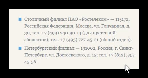 Жалоба официальный сайт ростелекома