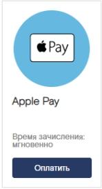 Карточка оплаты с помощью Apple Pay