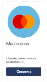 Карточка оплаты с помощью Masterpass