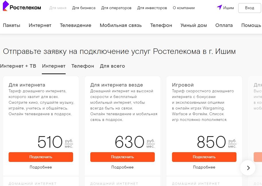 Тарифные планы на домашний интернет Ростелеком