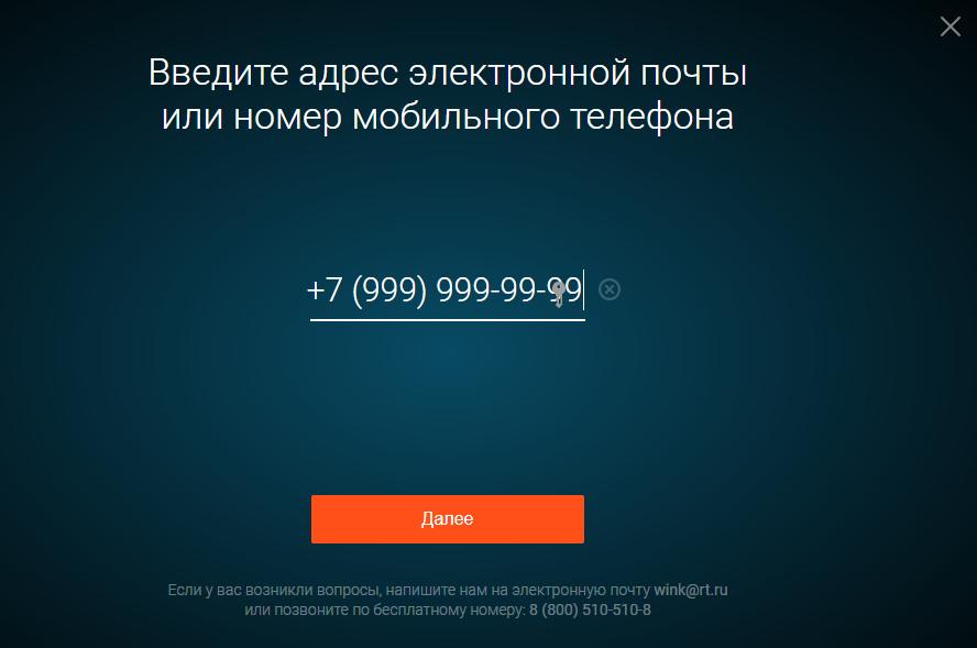 Ввод номера телефона для регистрации