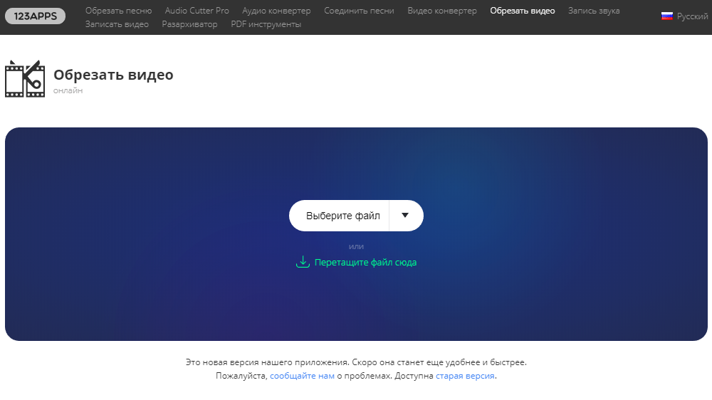 Главная страница Online Video Cutter