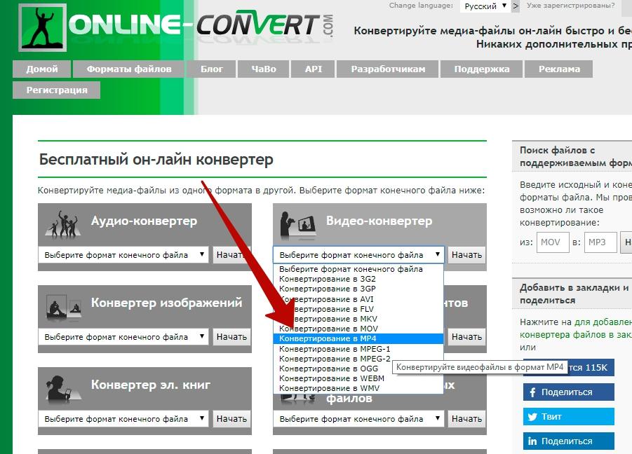 Выбор формата готового файла Online-Convert