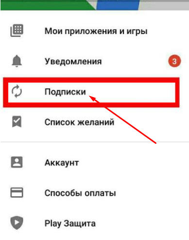 отмена подписки в google play market