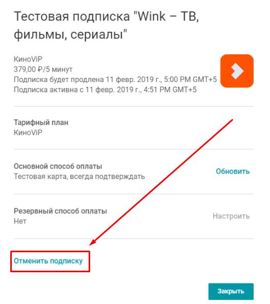 отменить подписку на android TV