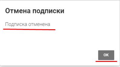 отмена винк на андроид тв